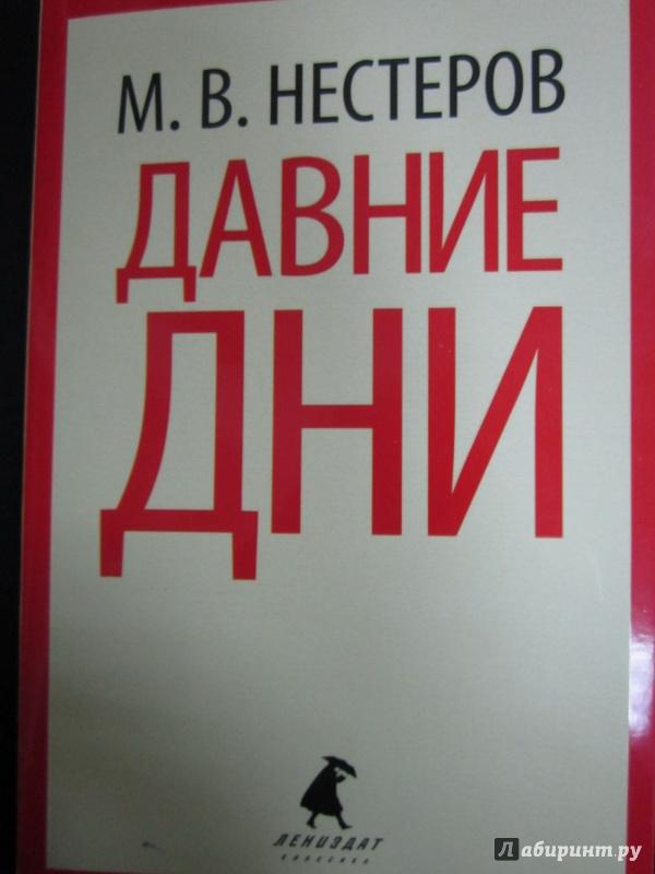 Иллюстрация 1 из 22 для Давние дни - Михаил Нестеров   Лабиринт - книги. Источник: )  Катюша