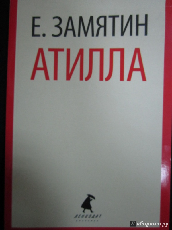 Иллюстрация 1 из 6 для Атилла - Евгений Замятин   Лабиринт - книги. Источник: )  Катюша