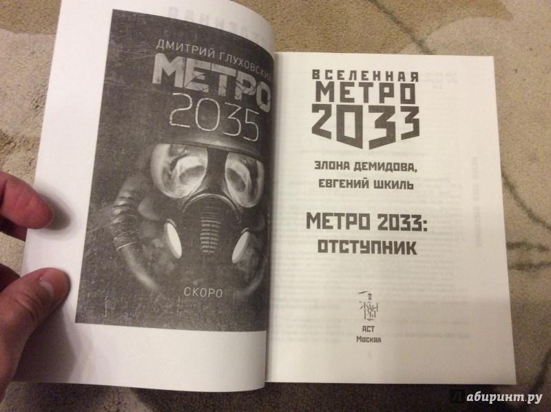 Книги метро 2033 сборник скачать в txt