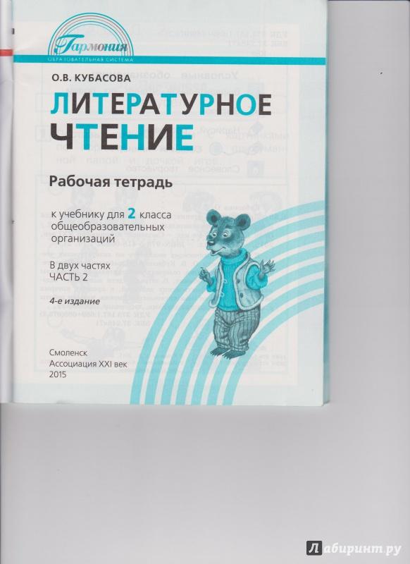ГДЗ по литературному чтению 3 класс Климанова 1 и 2 часть