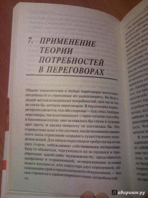 Ниренберг Читать Человека Словно Книгу