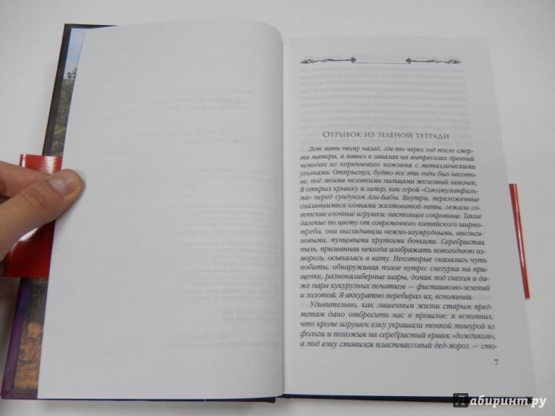 Скачать бесплатно книги дарьи дезомбре