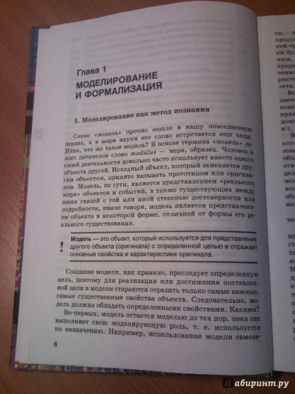 Гдз информатика 10-11 класс фиошин