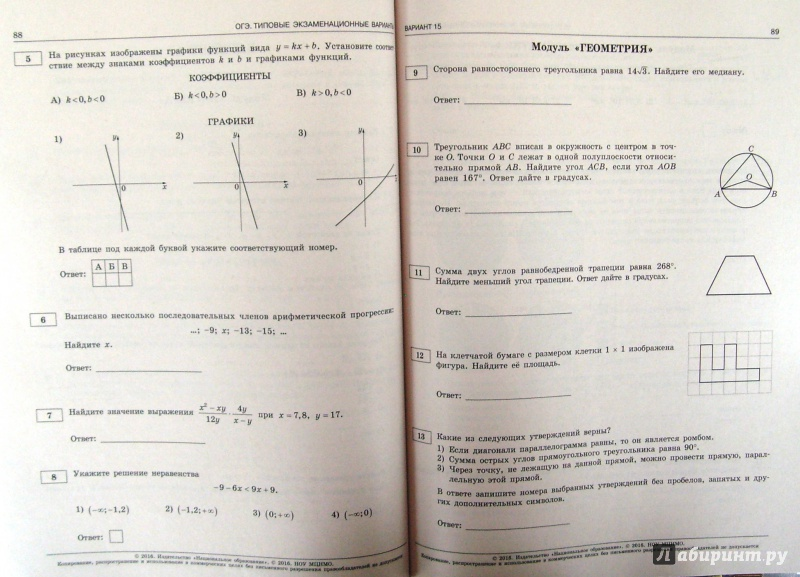 Миоо 2012 математика 9 класс ответы вариант 8