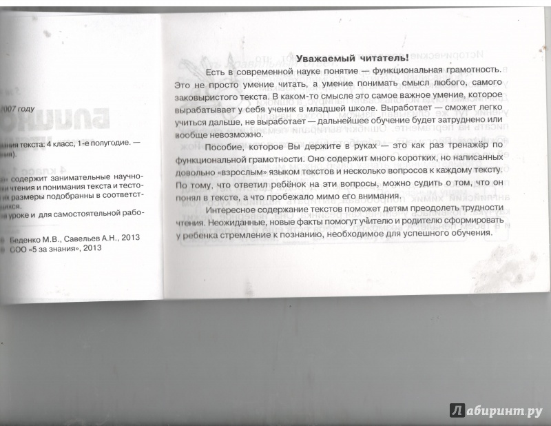 Иллюстрация 1 из 5 для Блицконтроль скорости чтения и понимания текста: 4 класс (1-е полугодие) - Беденко, Савельев | Лабиринт - книги. Источник: Никед