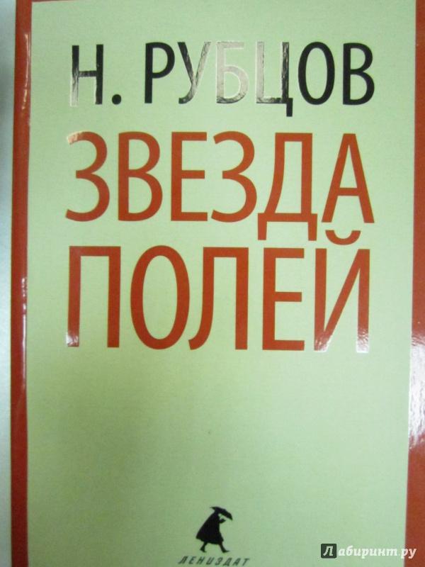 Иллюстрация 1 из 6 для Звезда полей - Николай Рубцов   Лабиринт - книги. Источник: )  Катюша