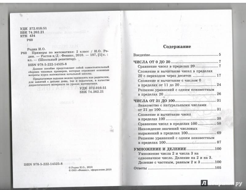 Иллюстрация 1 из 19 для Примеры по математике: 2 класс - Игорь Родин | Лабиринт - книги. Источник: Никед