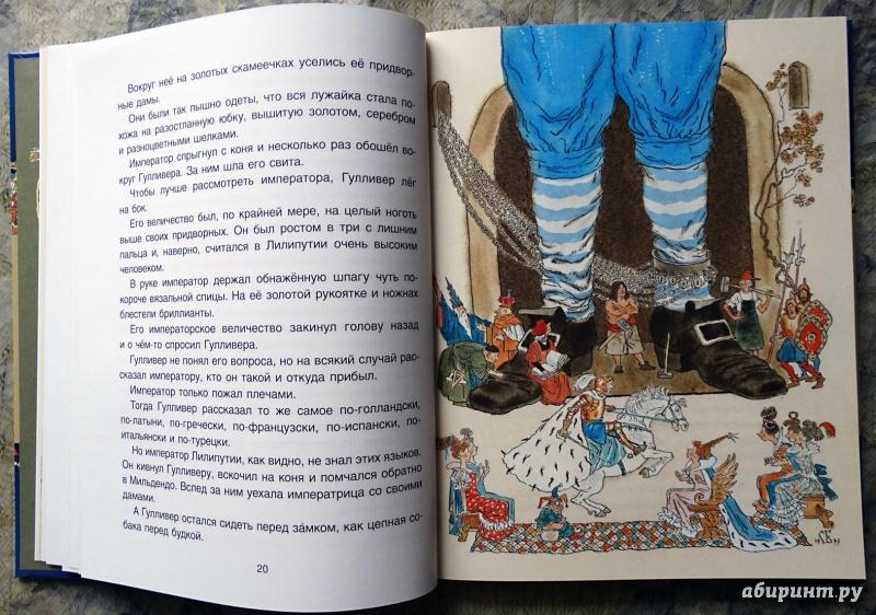 Картинка к книгеов
