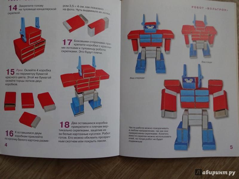 Как сделать своими руками сделать робота