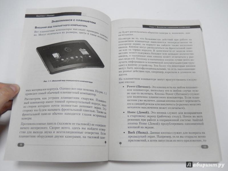 Скачать книги 8 класс украина на андроид