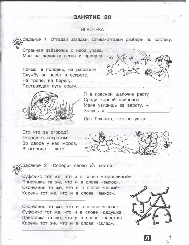 Занимательны задания по русскому языку 2 класс