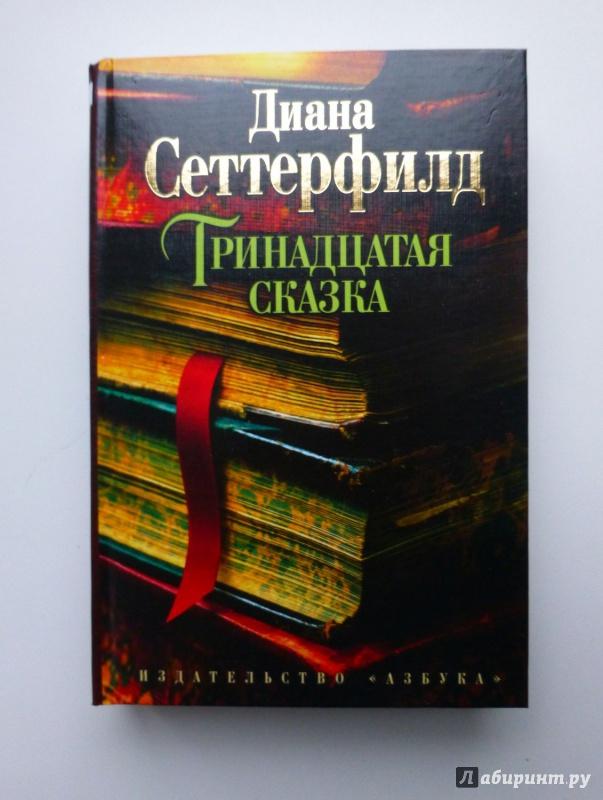 Тринадцатая сказка книги скачать бесплатно fb2