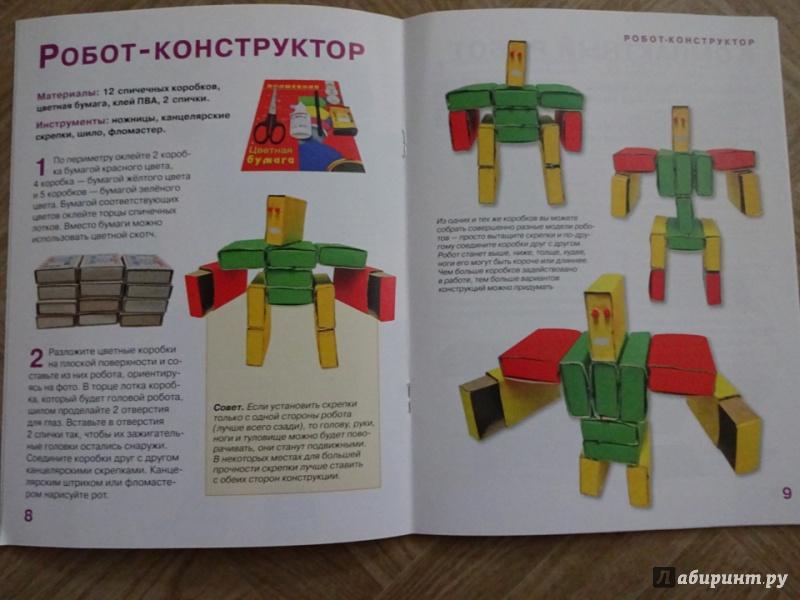 Как сделать робота из спичечных коробков своими руками инструкция