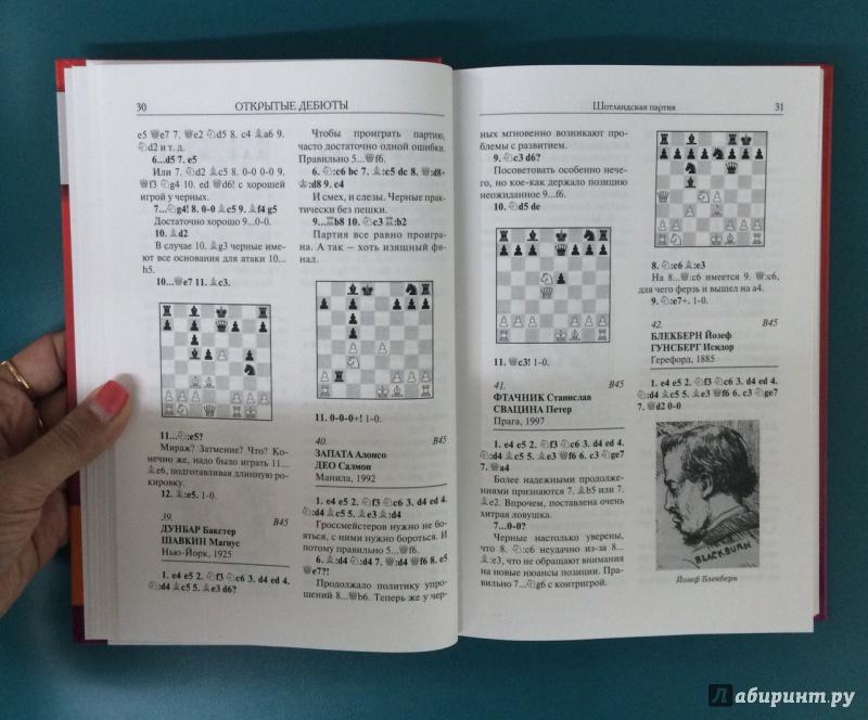Шахматные книги скачать