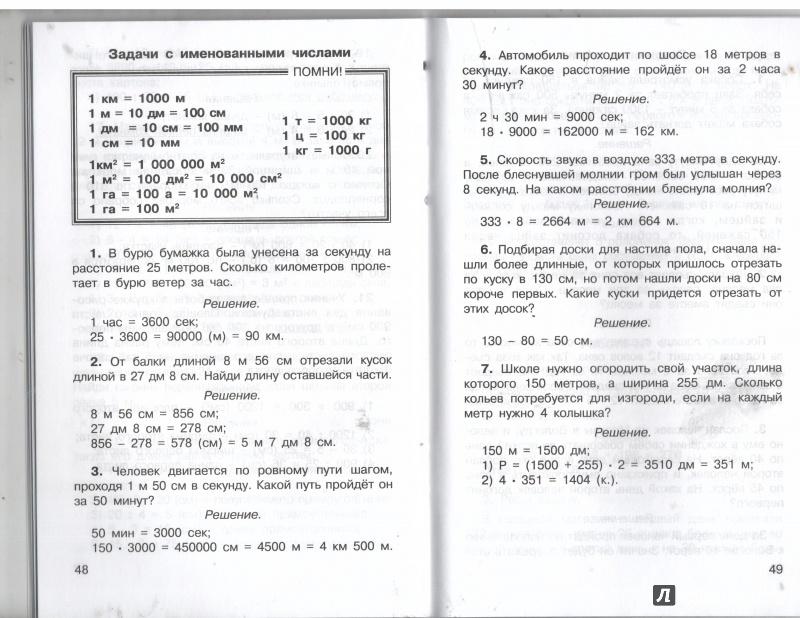 Задачи по математике за 7 класс с ответами