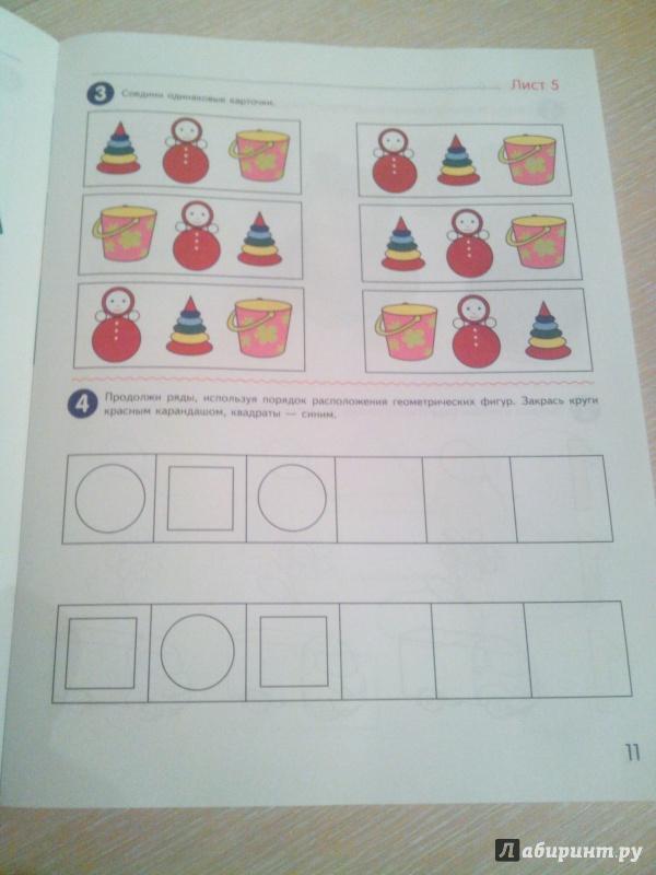 Я считаю до 10 рабочая тетрадь для детей 5 6 лет