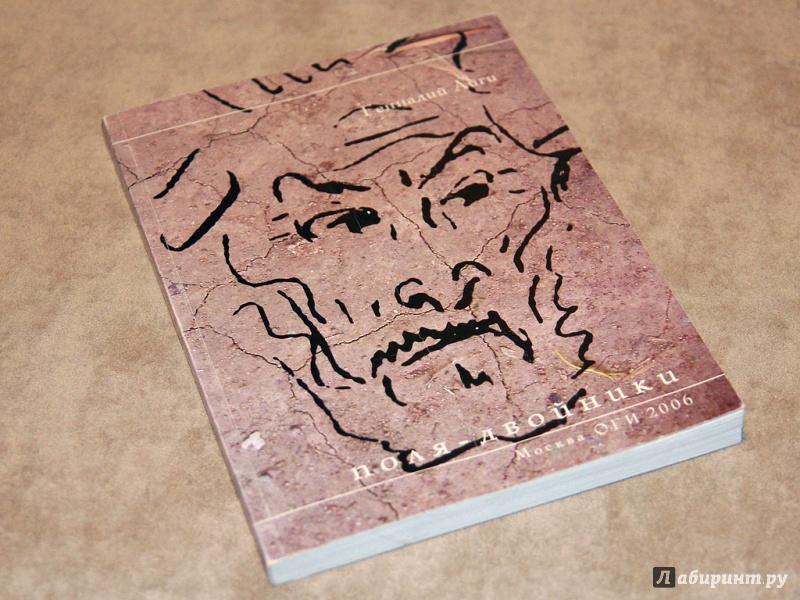 Иллюстрация 1 из 2 для Поля-двойники: Стихотворения - Геннадий Айги   Лабиринт - книги. Источник: Dmitry Sokolov