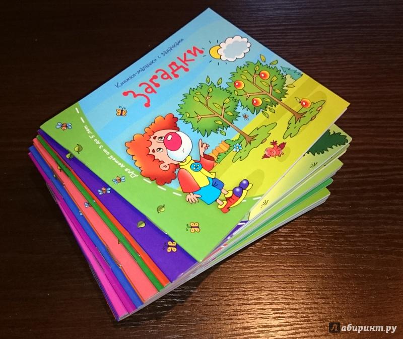 Книжка загадка из бумаги - Книжка малышка своими руками из бумаги