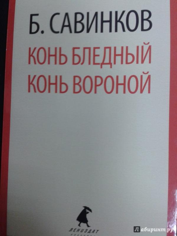 Иллюстрация 1 из 4 для Конь бледный. Конь вороной - Борис Савинков   Лабиринт - книги. Источник: )  Катюша