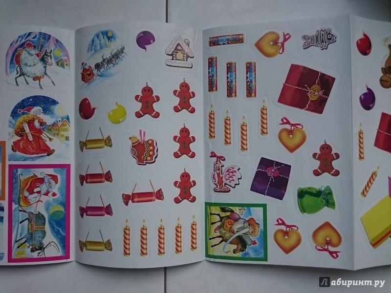 Иллюстрация 1 из 3 для Многоразовые наклейки. Здравствуй, Дед Мороз | Лабиринт - книги. Источник: рыжова  анастасия
