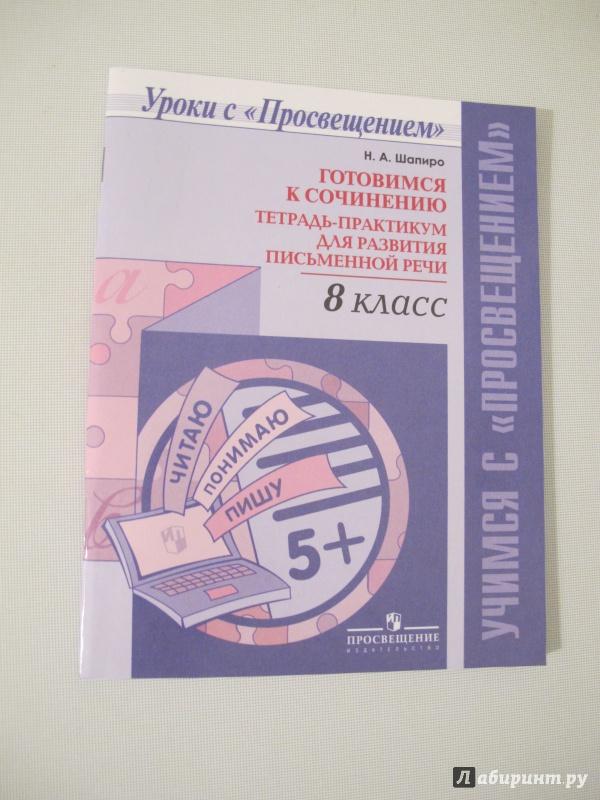Иллюстрация 1 из 21 для Русский язык. 8 класс. Готовимся к сочинению. Тетрадь-практикум для развития письменной речи - Надежда Шапиро | Лабиринт - книги. Источник: Bookworm *_*