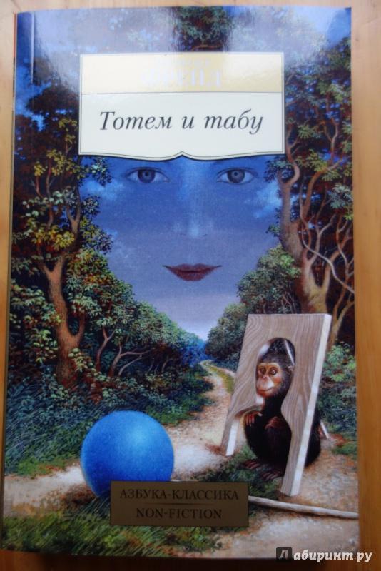 Иллюстрация 1 из 23 для Тотем и табу - Зигмунд Фрейд | Лабиринт - книги. Источник: Захаров  Сергей
