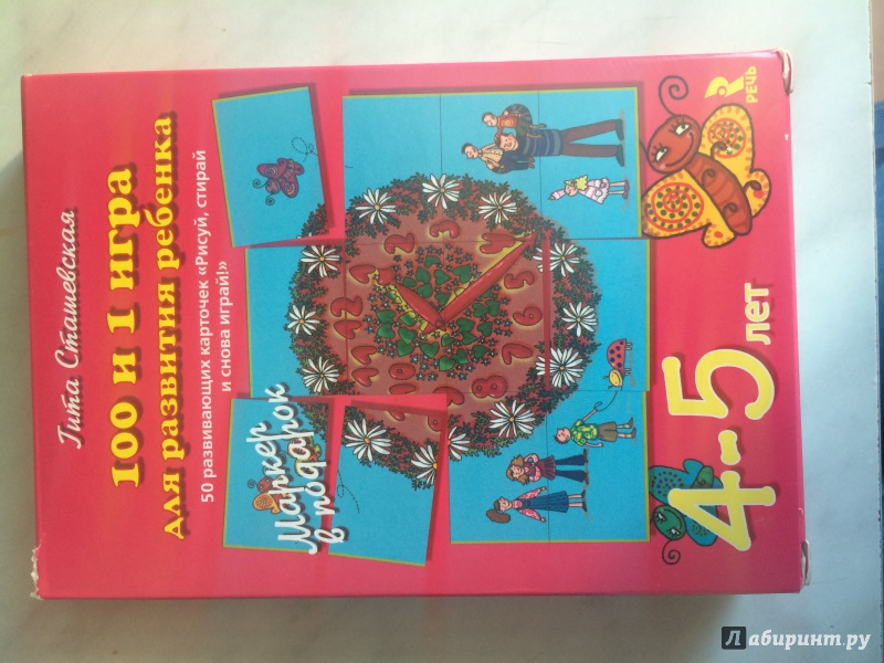 Иллюстрация 1 из 11 для 100 и 1 игра для развития ребенка 4-5 лет. 50 карточек - Гита Сташевская | Лабиринт - игрушки. Источник: Танина  Юлия
