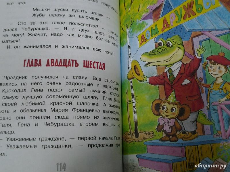 Крокодил гена книга скачать pdf