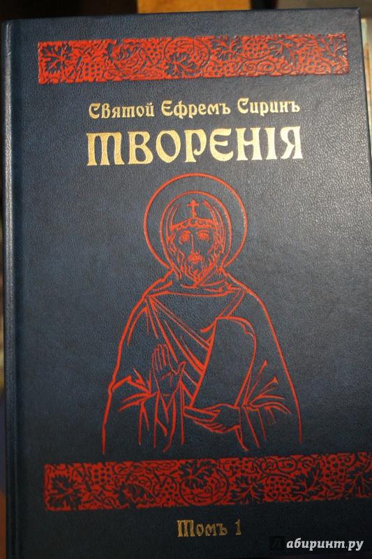 Ефрем Сирин Творения /8 Томов/