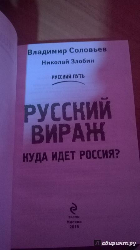 Владимир соловьев скачать mp3