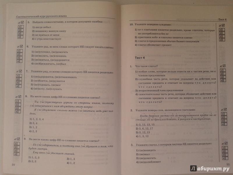 Гдз тестов по русскому языку 7 класс разумовская