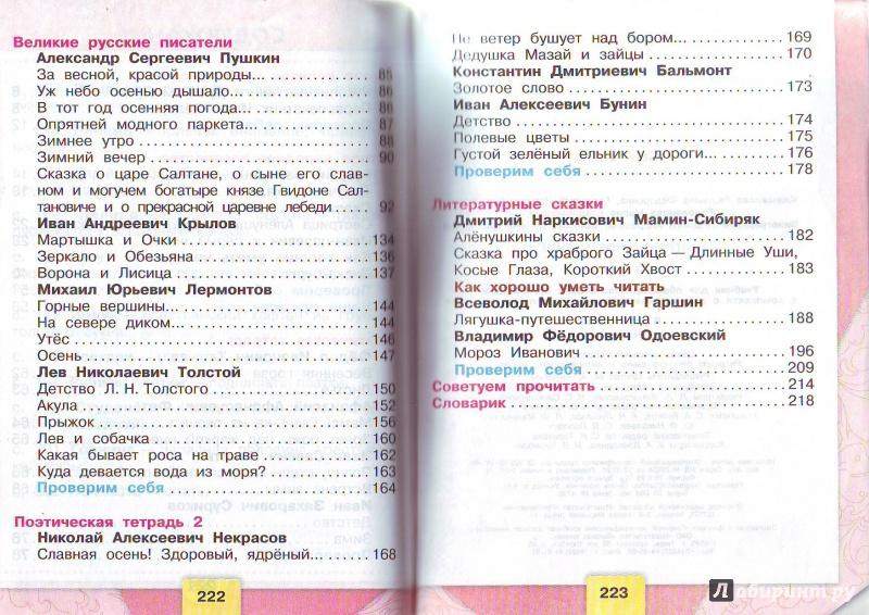 ГДЗ, Ответы по Литературному чтению 2 класс. Климанова Л.Ф. 2014 г.