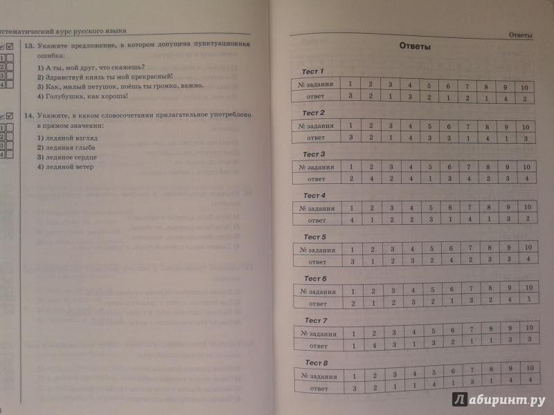 Гдз по тесты по русскому языку