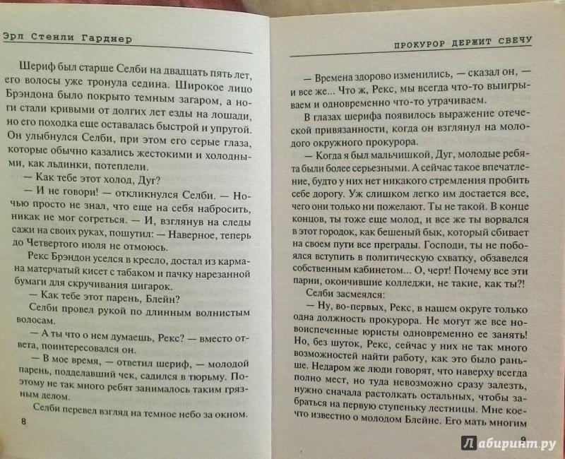 Иллюстрация 1 из 5 для Прокурор держит свечу - Эрл Гарднер   Лабиринт - книги. Источник: Осканова  Мария