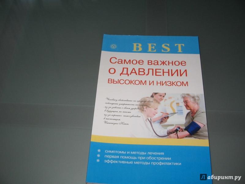 Препараты для снижения артериального давления