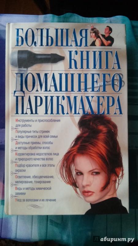Иллюстрация 1 из 5 для Большая книга домашнего парикмахера - Голубева, Марина, Николаева | Лабиринт - книги. Источник: Большакова  Надежда