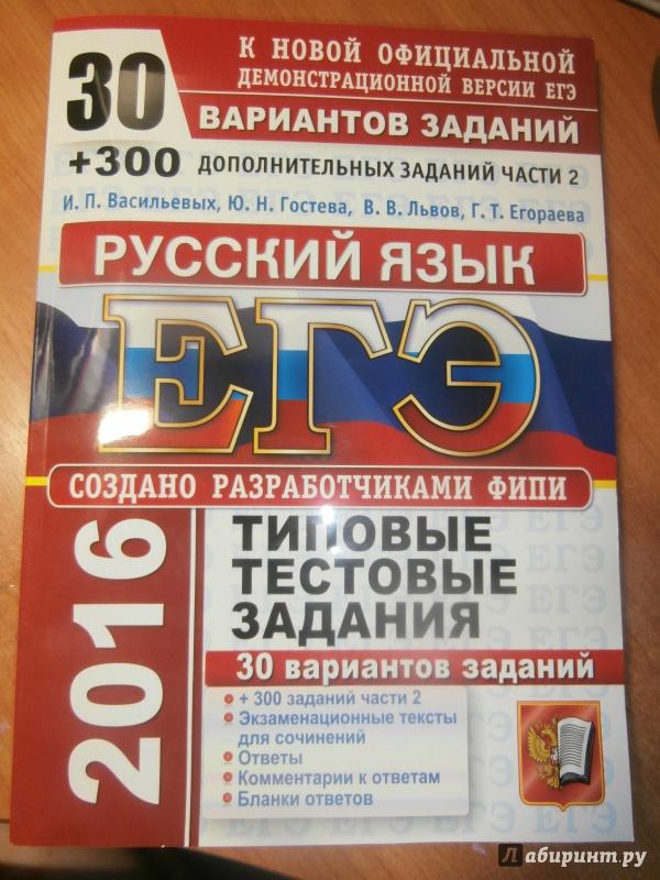 Онлайн задания огэ русский язык