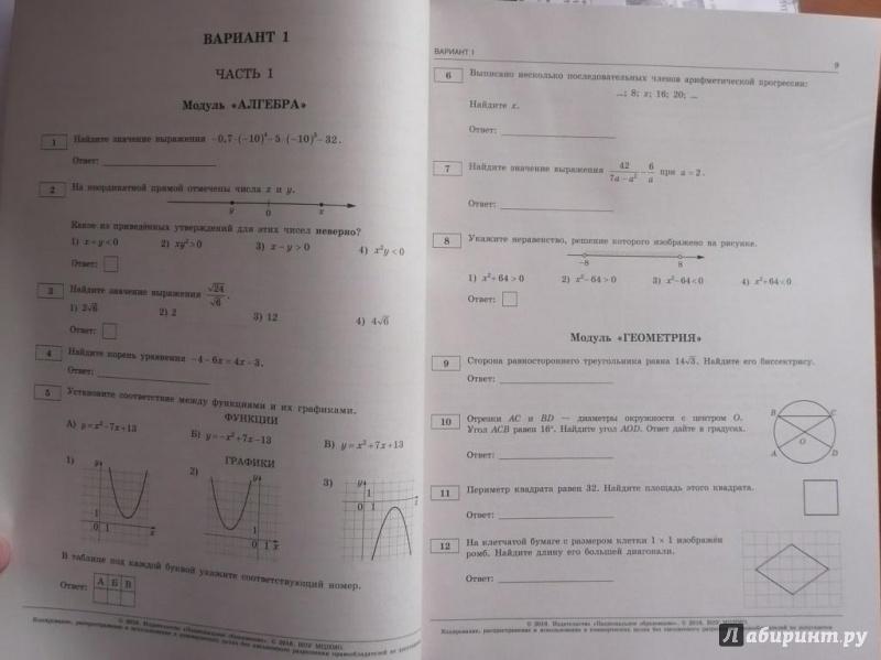 Решебник по математике огэ 9 класс