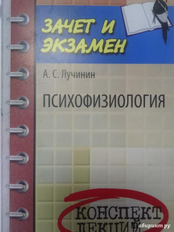 Иллюстрация 1 из 15 для Психофизиология: конспект лекций - Алексей Лучинин | Лабиринт - книги. Источник: Салус