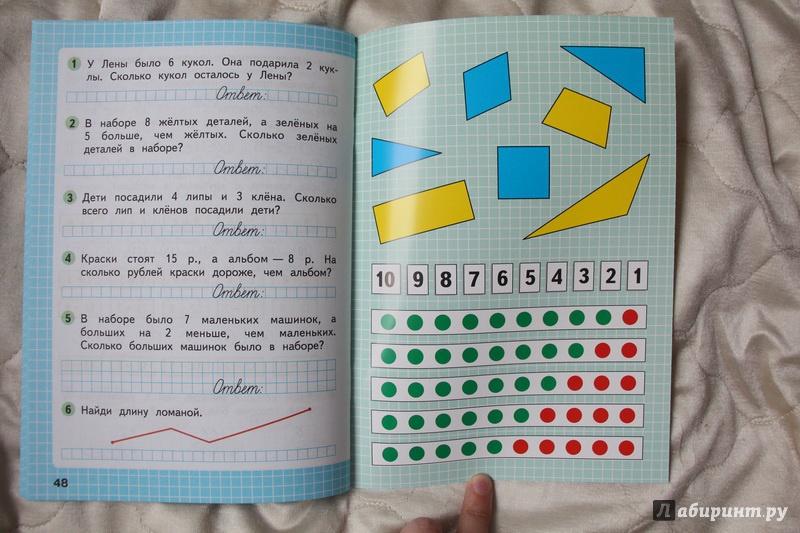 Иллюстрация 1 из 44 для Математика. 1 класс. Рабочая тетрадь. В 2-х частях. Часть 2. ФГОС - Моро, Волкова   Лабиринт - книги. Источник: Александрова  Наталья