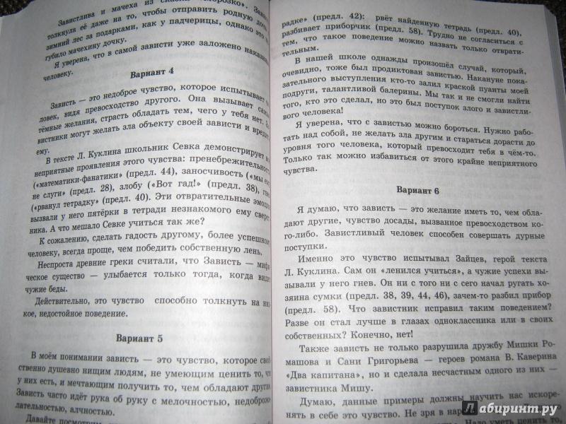 сочинение 15.1 вариант 32 цыбулько