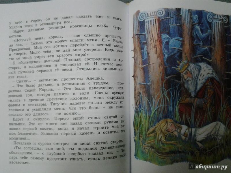 Королевство книг сделай