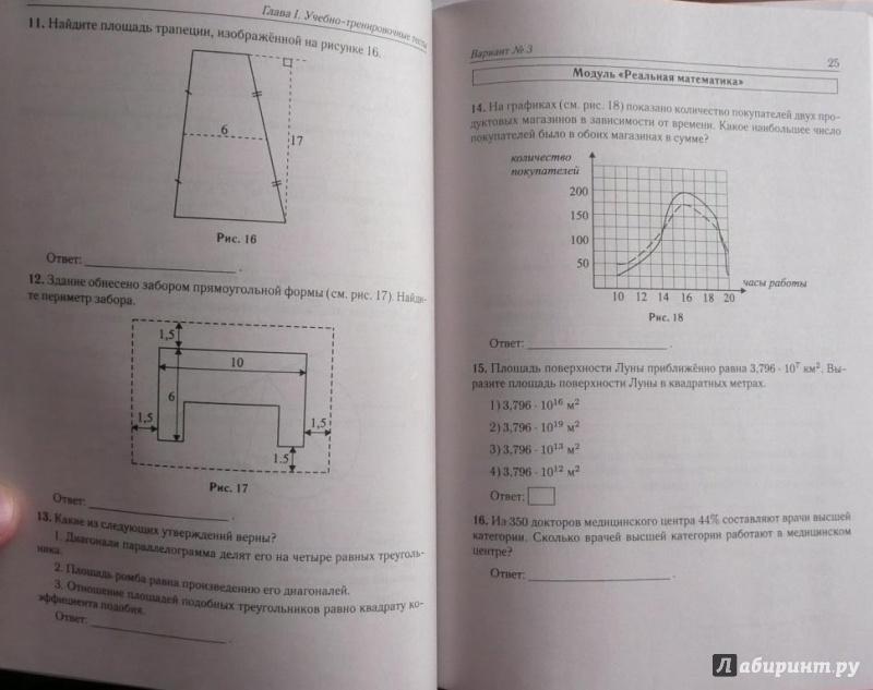 математика 9 класс вариант 726 ответы работы
