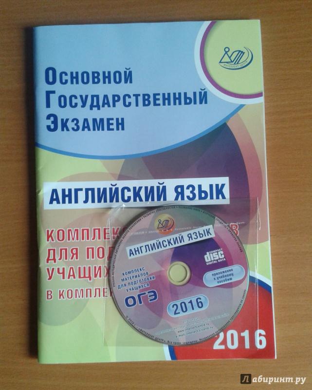Иллюстрация 1 из 6 для ОГЭ-2016 Английский язык (+ CD) - Ю.С. Веселова   Лабиринт - книги. Источник: v_kosykh