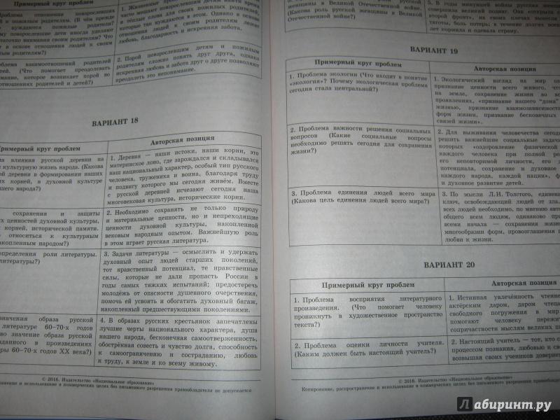 предоплата рекламные сочинение 12 вариант цыбулько трос