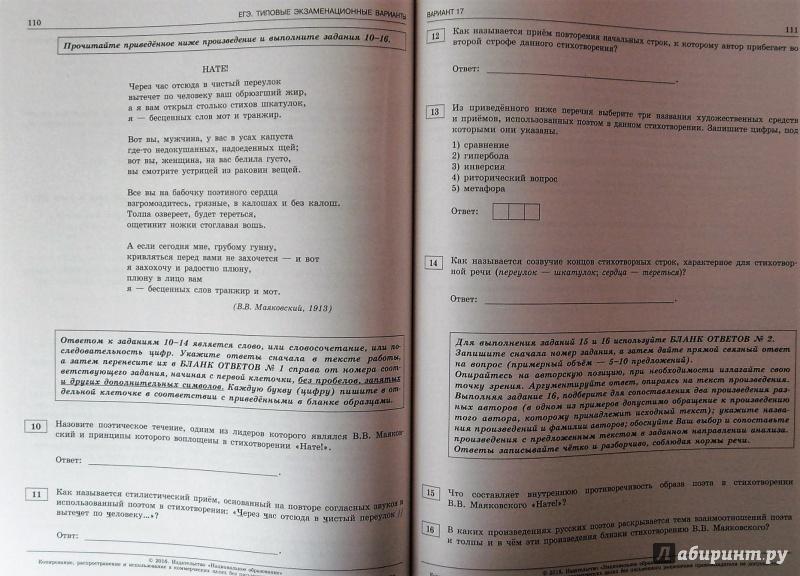 Решебник по литературе 10 класс в.и.сахаров зинин