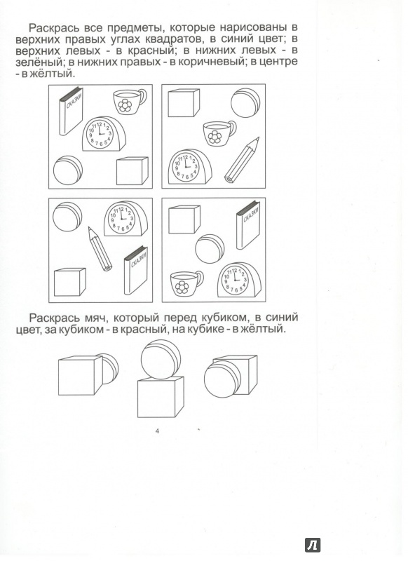 Иллюстрация 1 из 9 для Ориентируемся в пространстве: Зад. на развитие пространст. мышления: 4-5 лет. Солнечные ступеньки | Лабиринт - книги. Источник: Грицык  Валерия