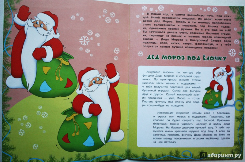 Как сделать изотермический Как сделать Дед мороз