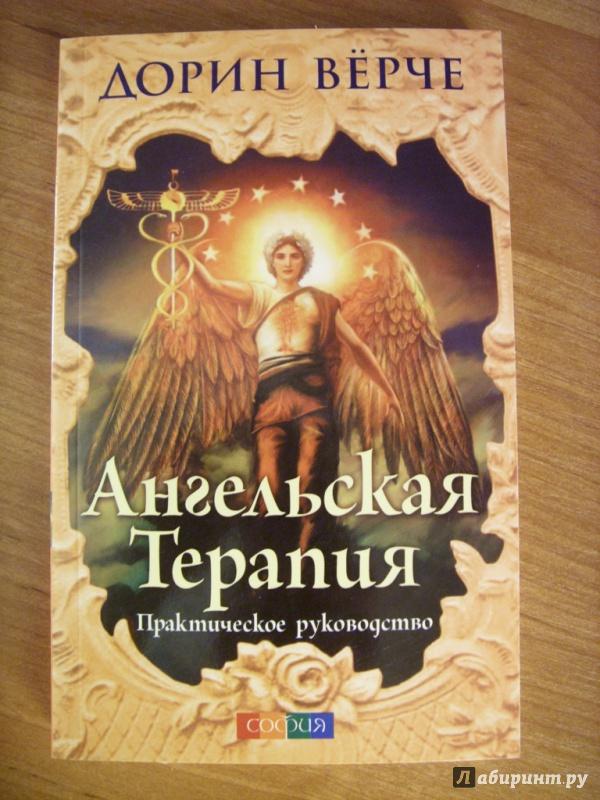 Ангельская терапия практическое руководство дорин верче