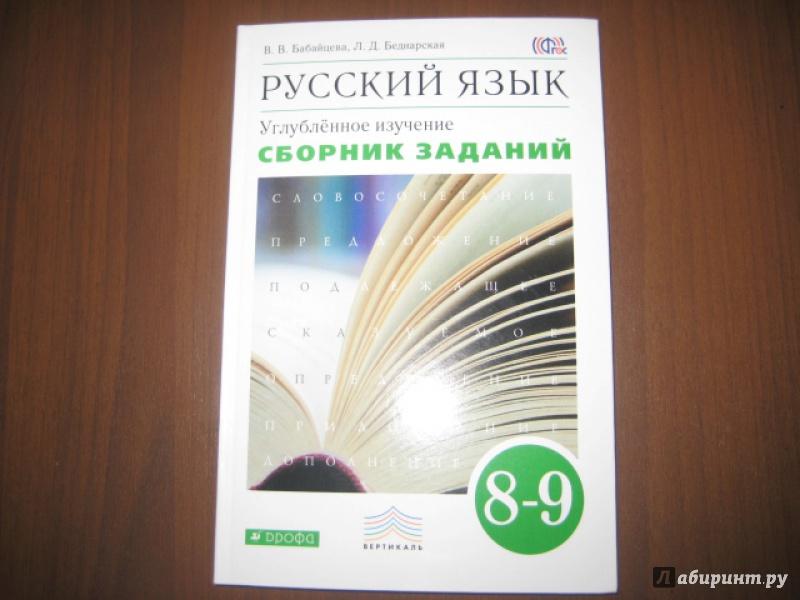 Решебник по русскому языку к учебнику бабайцева